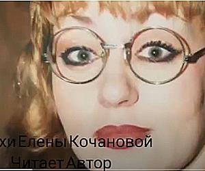 Елена Кочанова